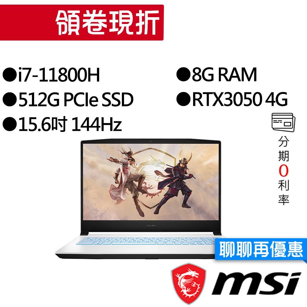 MSI 微星 Sword 15 A11UC-073TW i7/RTX3050 獨顯 15吋 144Hz 電競筆電