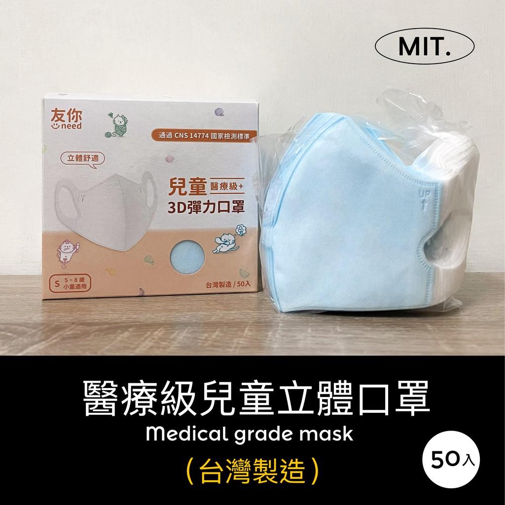 [真豪口罩]現貨醫療級兒童3D彈力口罩戴無痛感盒裝-藍色粉色50片~上班上學防疫/立即出貨~台灣製造 國家隊匠心友你口罩