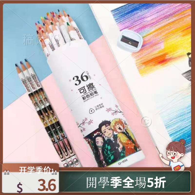 動漫周邊鉛筆 鬼滅之刃鉛筆 卡通個性鉛筆 學生學習文具 繪畫木製彩筆 創意彩色筆三角筆 木質帶橡皮擦鉛筆 環保練字鉛筆