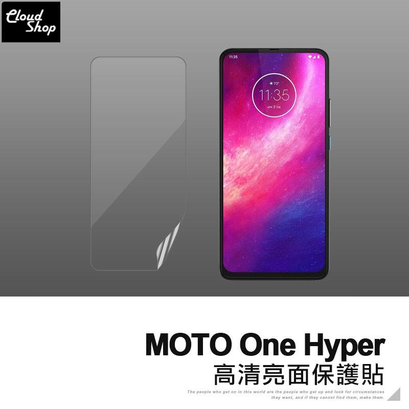 MOTO One Hyper 亮面保護貼 軟膜 手機螢幕貼 手機保貼 保護貼 非滿版 防刮 螢幕保護膜 H01A1