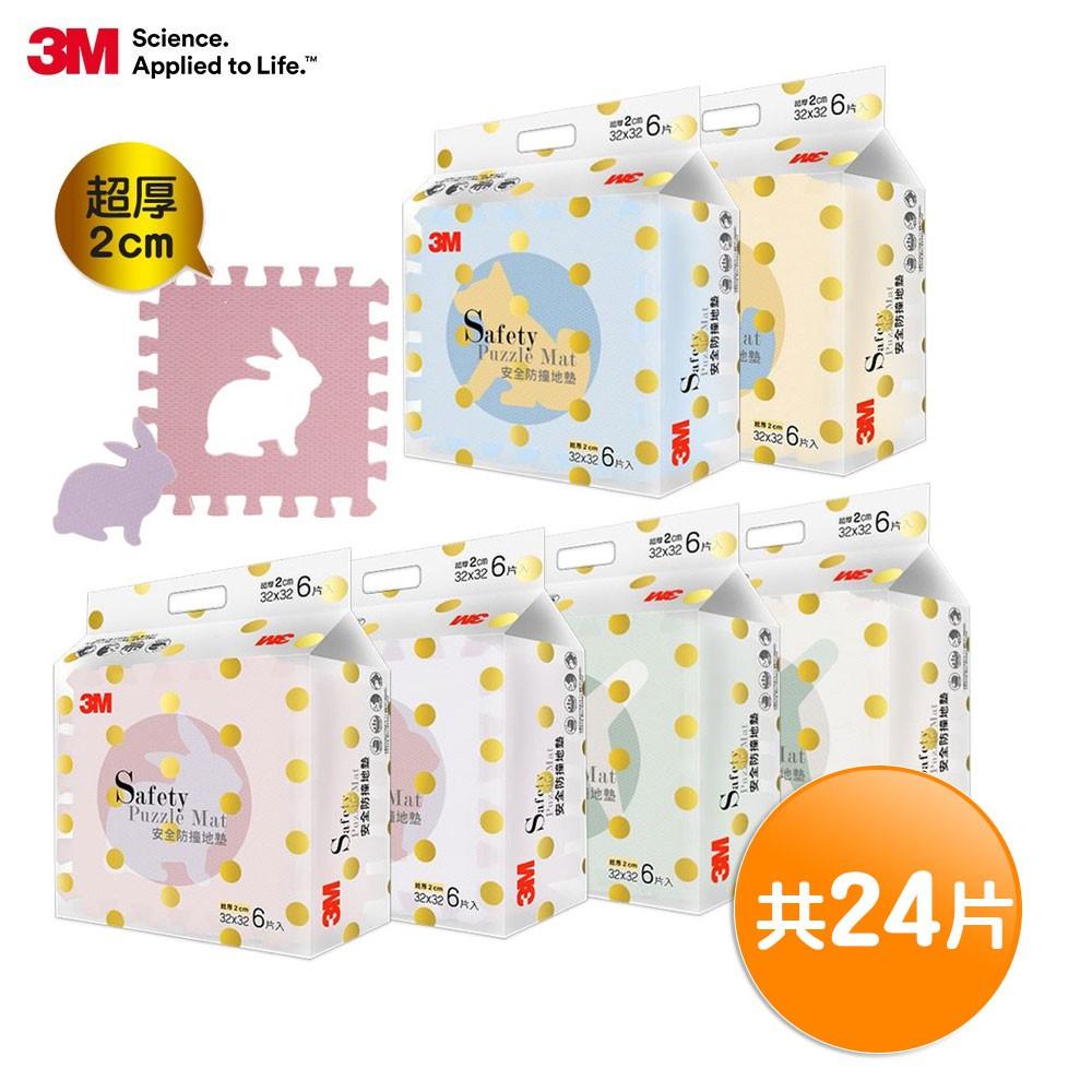 3M 安全防撞地墊動物 6片X4組/箱(多色可選)