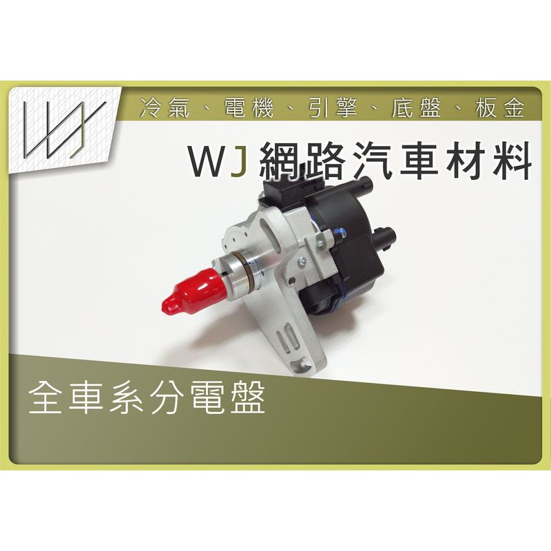 【WJ網路汽車材料】分電盤總成 TOYOTA EXSIOR 2.0 CAMRY 《另有啟動馬達 發電機 感知器 繼電器