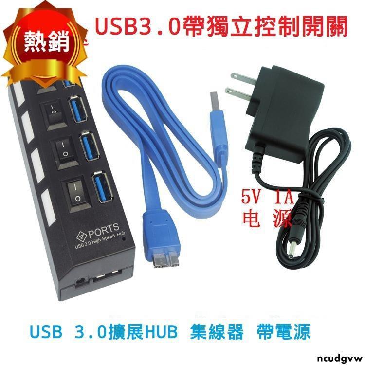 【熱銷】《 改良型》USB3.0 帶開關 4ports 4口 HUB 集線器 分線器 擴充槽 含5V1A電源