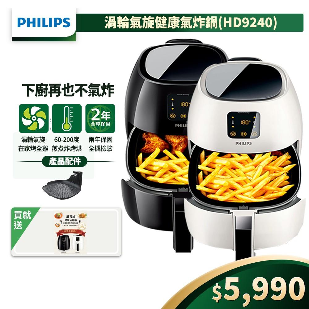 Philips飛利浦歐洲進口健康氣炸鍋HD9240-贈煎烤盤+食譜書
