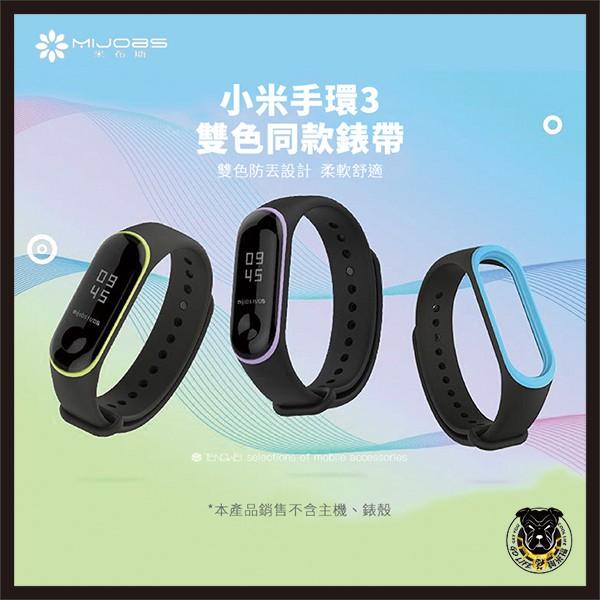 【台灣現貨】 米布斯 原廠 正品 小米手環3/4雙色錶帶 小米手環3腕帶 替換錶帶 替換腕帶 雙色版