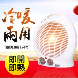 【LAPOLO】冷暖兩用電暖器 LA-970  盛竹如真心推薦  一年保固 三段式溫控調節 快速升溫 新北市