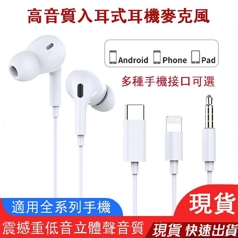 Dprui立體聲線控耳機麥克風 iPhone11 Lightning接口 TypeC 3.5mm 現貨+發票