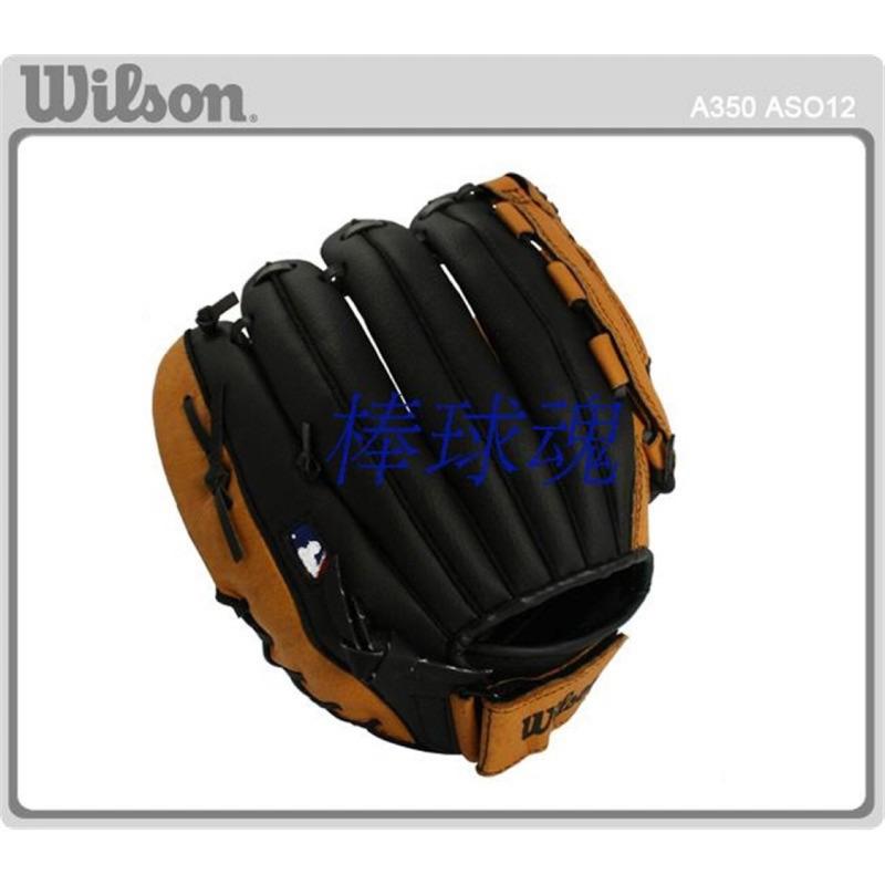 🔥🔥超便宜⚾️🥎棒球魂wilson威爾勝A350豬皮棒球手套🧤軟皮11寸12寸13寸