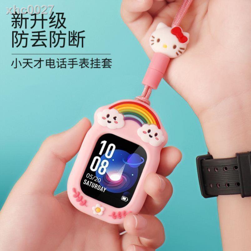 【現貨】◆¤▦適用小天才電話手表Z6表帶掛脖套保護殼Y01AY02Y03Y05Z3Z5Z1y吊墜
