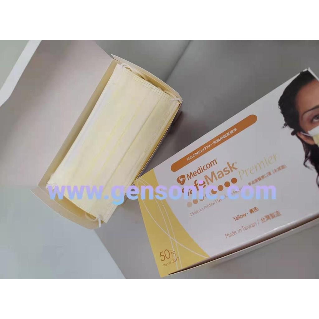 麥迪康 醫療口罩 50入/盒-黃色 MIT雙鋼印 (外耳掛)-優惠中