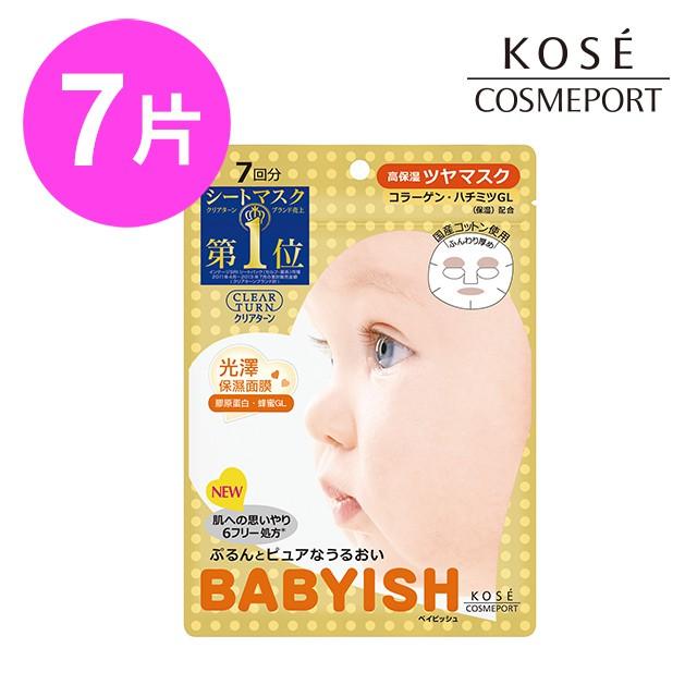 KOSE 高絲 光映透嬰兒肌膠原蛋白光澤面膜-7枚入