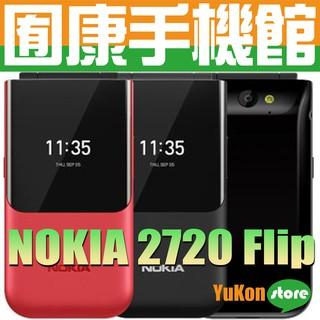 ※囿康手機館※ NOKIA 2720 Flip (2.8吋) 512 MB/ 4GB 公司貨  空機價