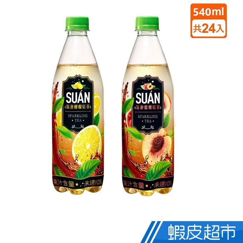 味丹 究‧選 SUAN氣泡果茶系列 檸檬紅茶/蜜桃紅茶 540mlx24入/箱 氣泡飲 蝦皮直送 現貨