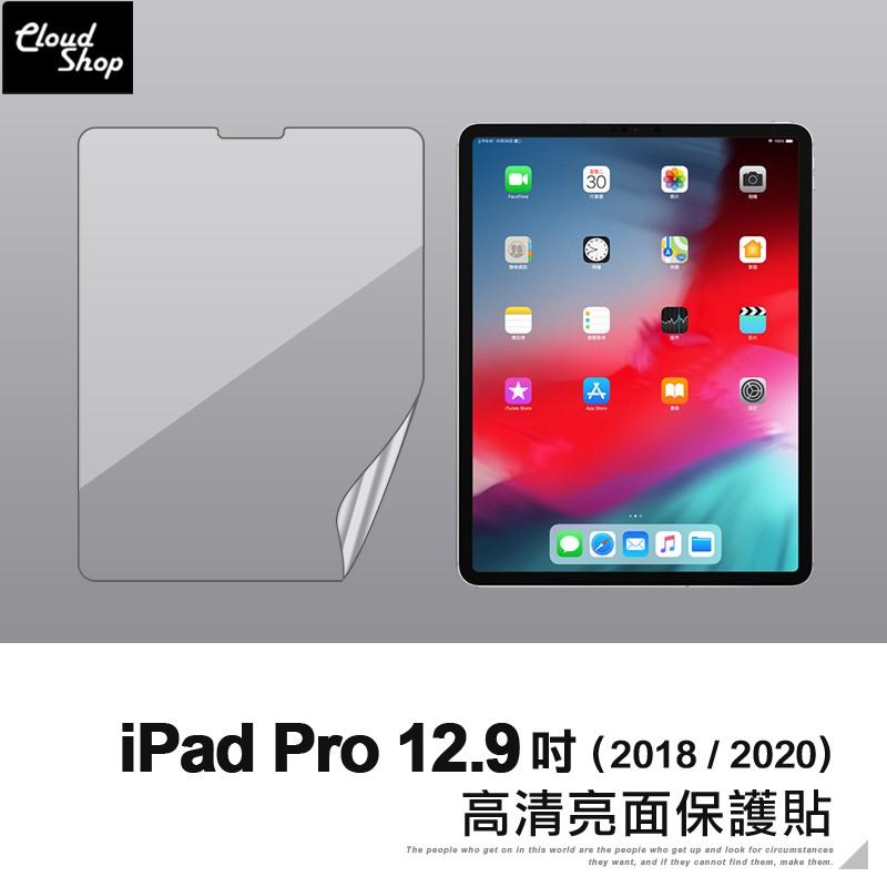 Apple iPad Pro 12.9吋 2018/2020 保護貼 亮面 軟膜 螢幕貼 平板螢幕 保護膜 H07A1