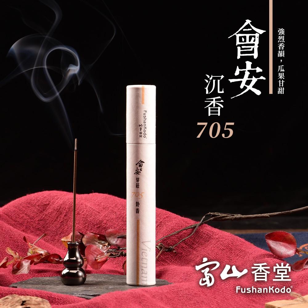 【富山香堂】會安芽莊 705 臥香管 5g裝 沉香 線香 香管 【贈12cm臥香座】