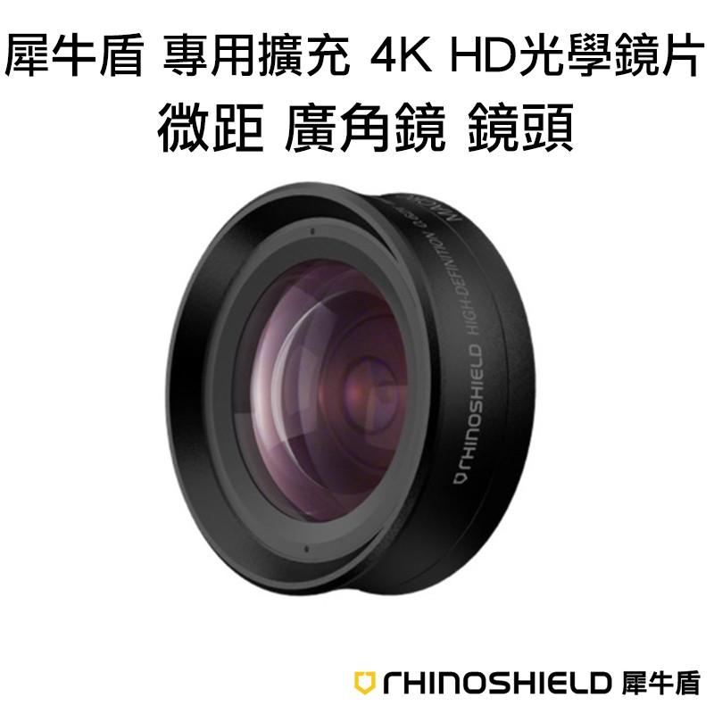 犀牛盾 專用 二代 微距 擴充 廣角鏡頭 適用於iPhone 4K HD 高畫質 動態錄影 光學鏡片