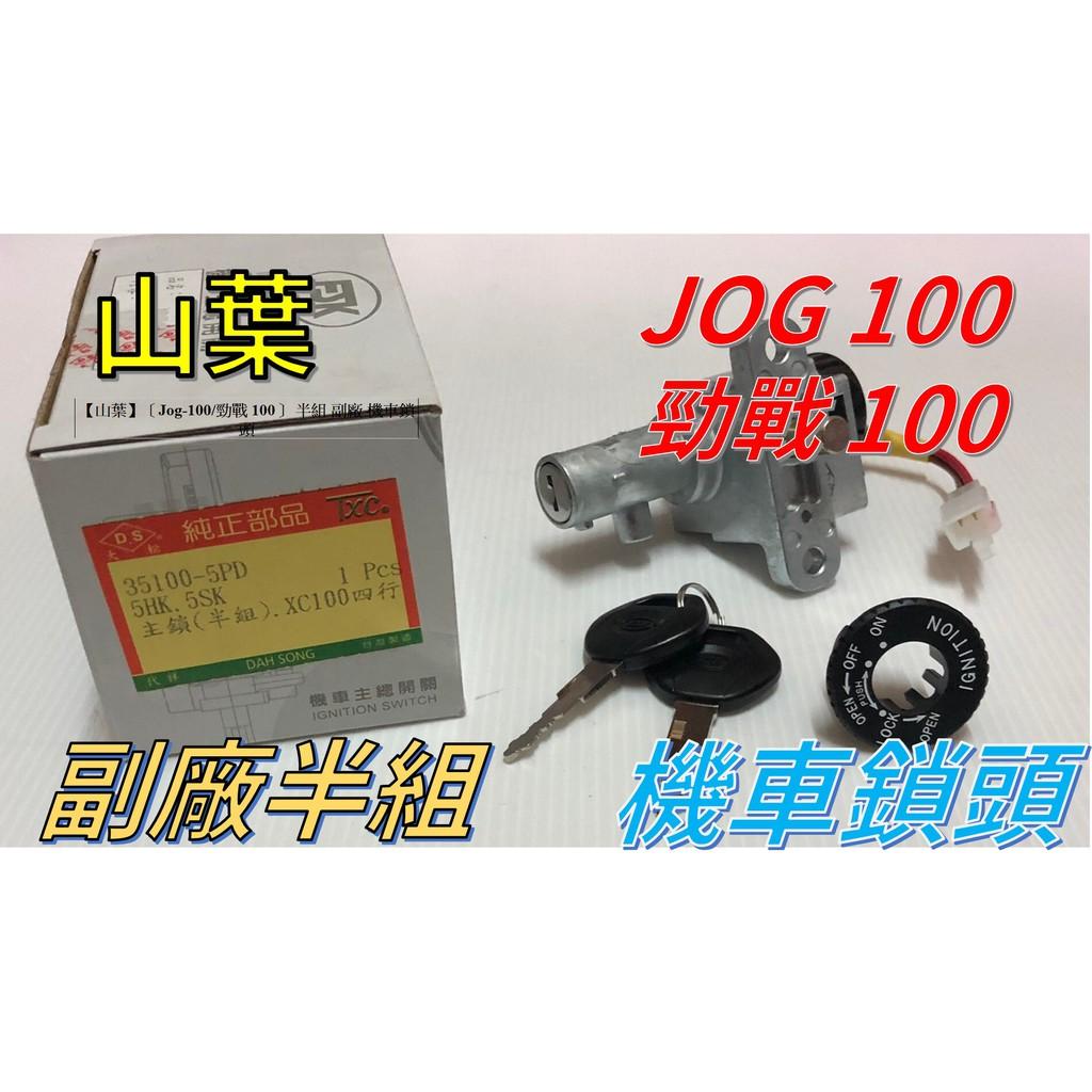 【山葉】[Jog-100/勁戰 100] 半組  台灣精工 機車鎖頭