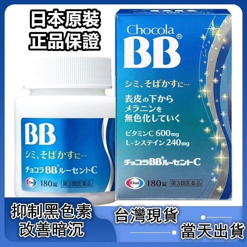 當天發貨 【現貨正品】chocola BB藍色180錠/ 藍BB 美白 180錠 小雅正品認證