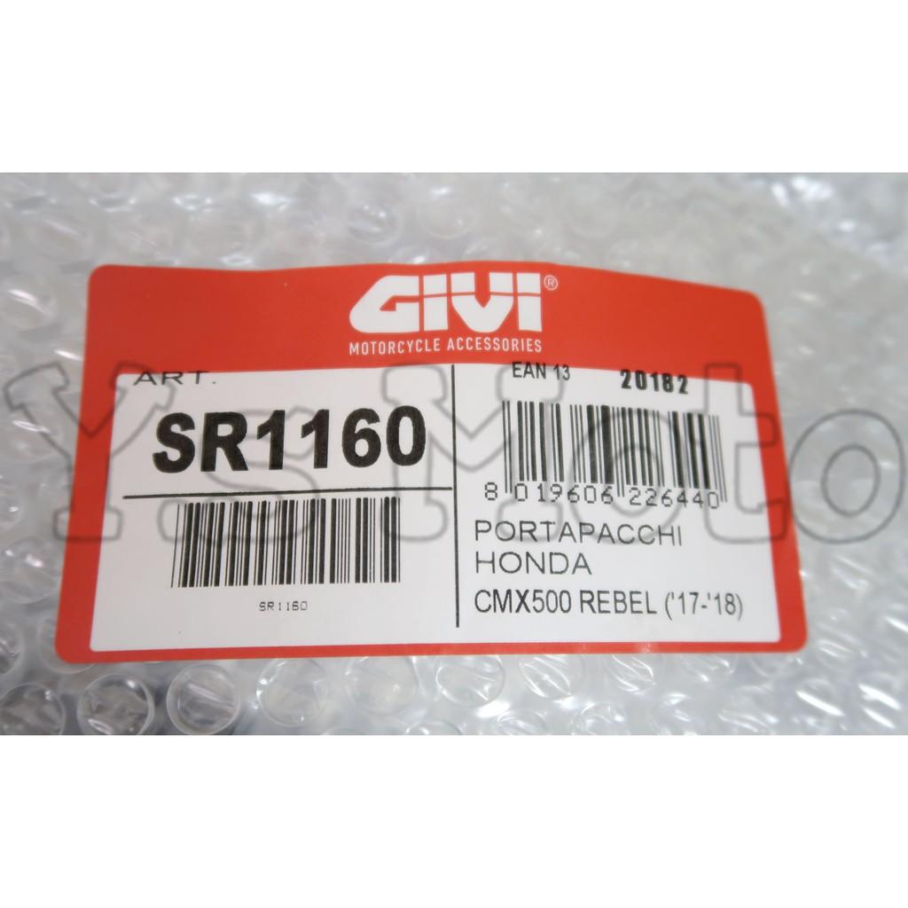 Y.S GIVI SR1160 Honda CMX 500 Rebel 後架/後車架/後箱架/後行李箱架/鐵架/後貨架