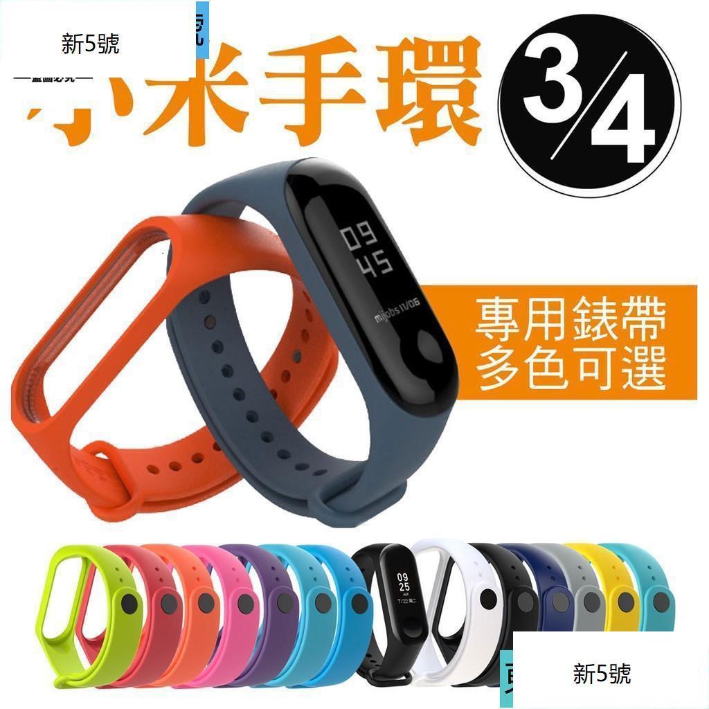 新5號!原廠 小米手環3錶帶 小米手環4智能手環腕帶 彩色替換錶帶 小米手環錶帶 適用小米3 小米48/160921