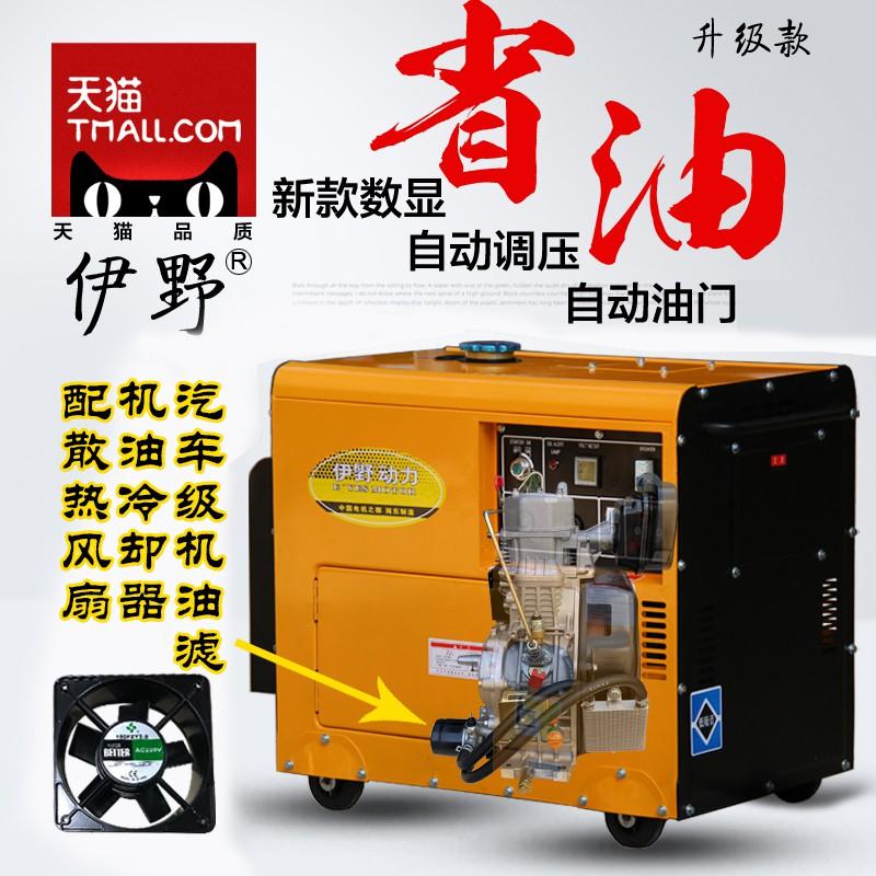 爆款 热销#伊野小型家用10kw靜音柴油發電機5/6/8/3kw220v雙電壓110V三相380