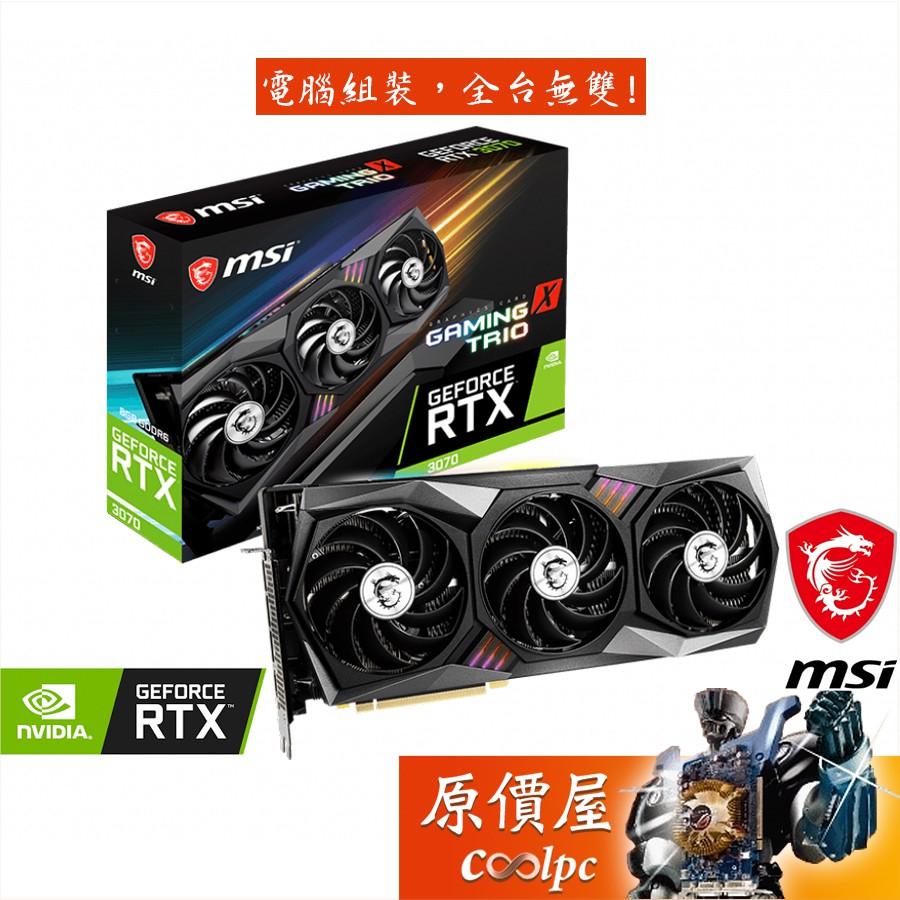 MSI微星 RTX3070 GAMING X TRIO 32.3CM RTX3070 顯示卡 原價屋