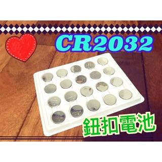CR2032 鈕扣電池 現貨 CR2032 鈕扣電池 水銀電池 3V 汽車遙控器機車防盜器用 手錶電池 臺南市