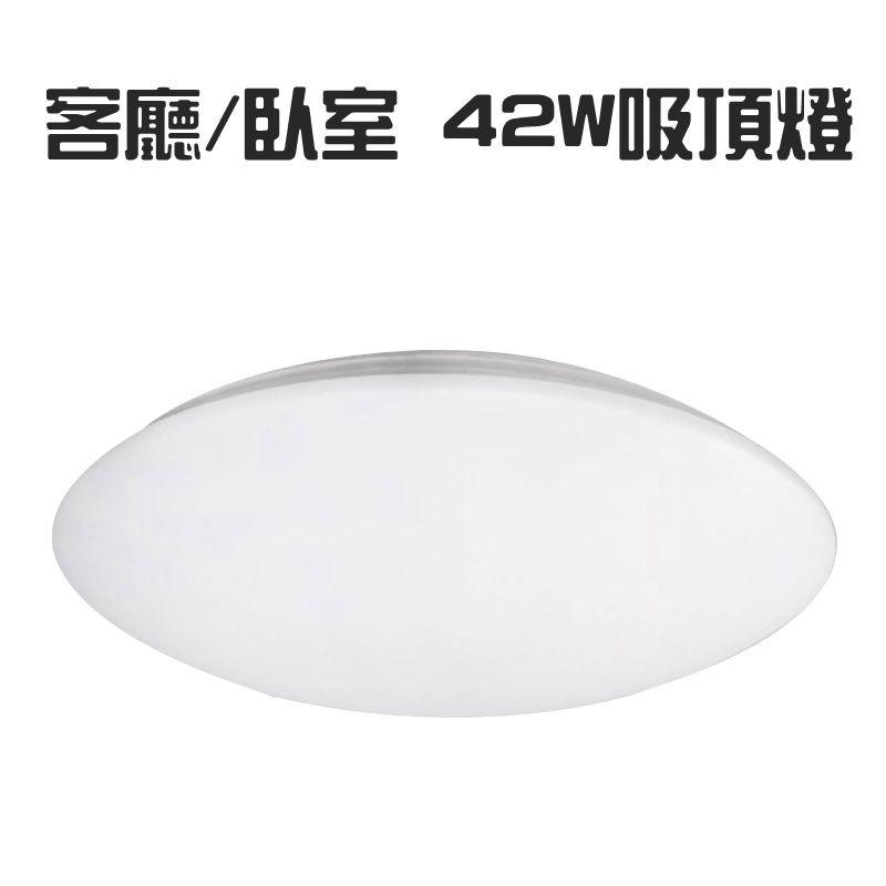 LED吸頂燈42W 客廳燈/臥室燈/房間燈滿月款 IP54/無藍光/安裝簡易快速 低屏閃/高亮度/節能省電