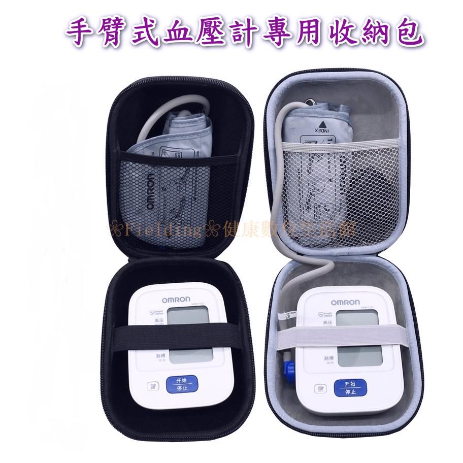 台灣現貨!適用各品牌及歐姆龍omron手臂式血 壓機計血壓儀專用之收納包收納盒收納袋