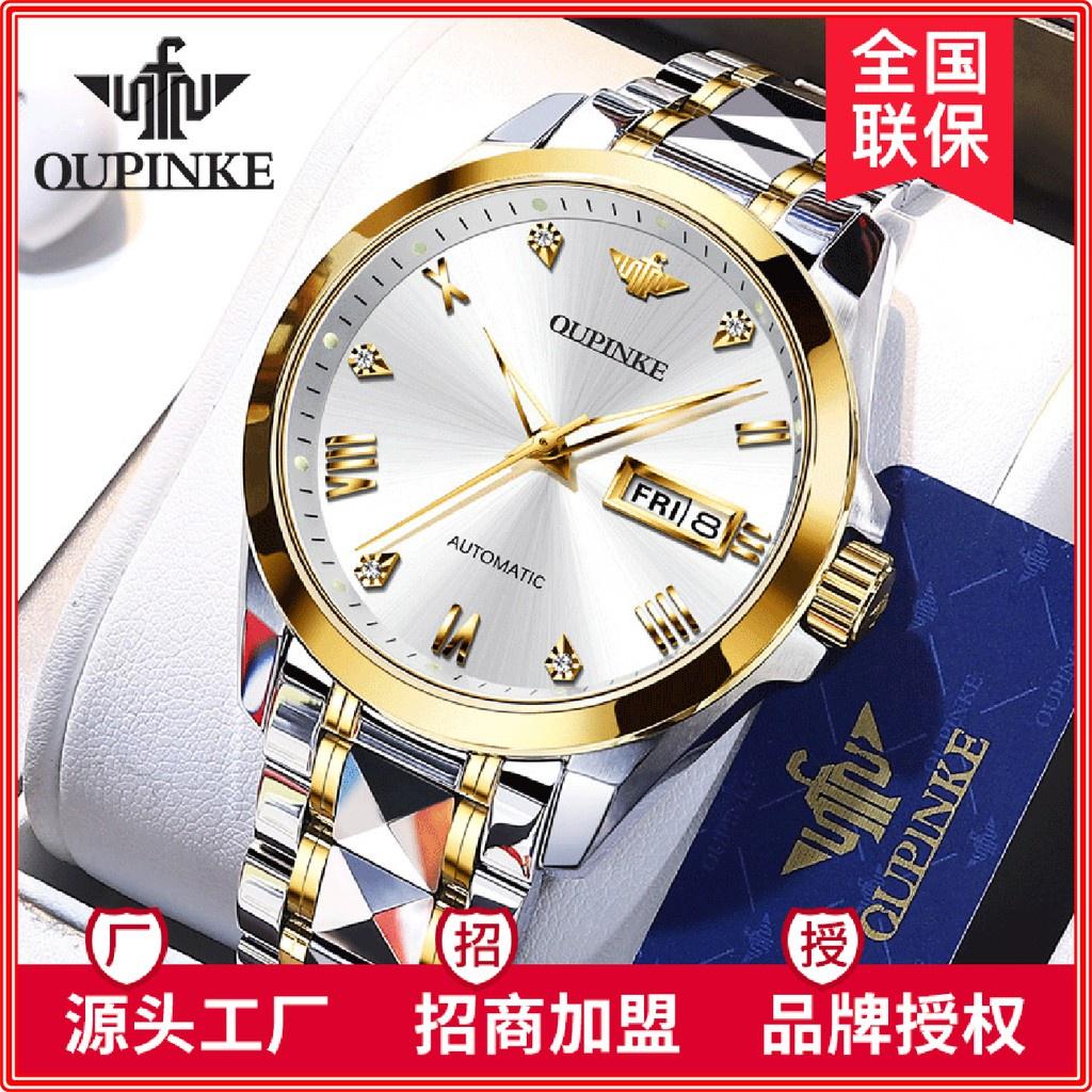 OUPINKE 歐品客 品牌手錶 商務輕奢 全自動機械錶 時尚簡約防水男