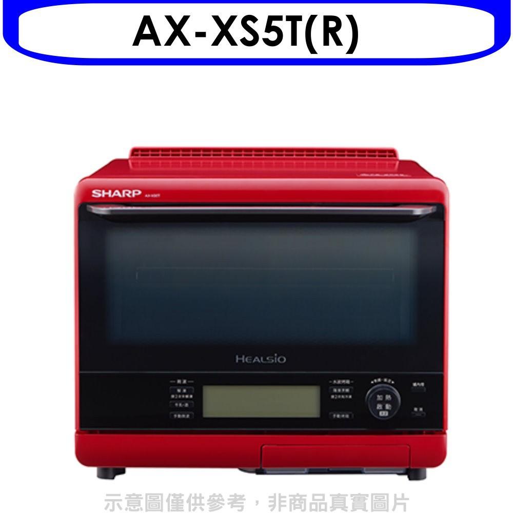 夏普【AX-XS5T(R)】31公升水波爐微波爐 優質家電 分12期0利率《可議價》