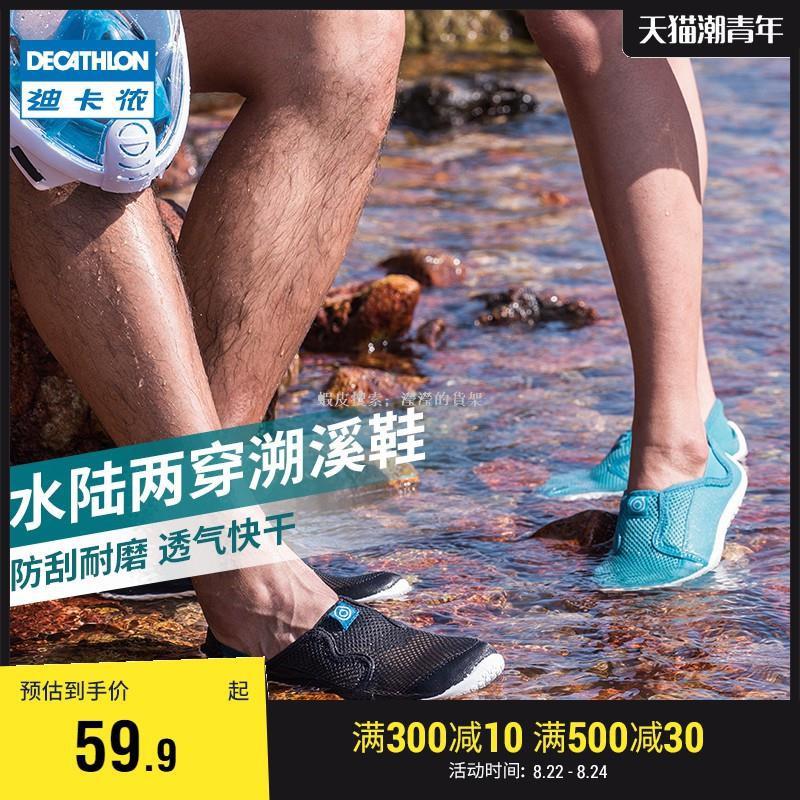 【瀅瀅的貨架】迪卡儂涉水鞋男溯溪釣魚戶外徒步成人兒童潛水鞋防滑快干SUBEA
