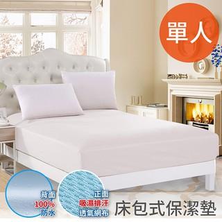 【看護級針織專利】100%防水透氣。單人 床包式 保潔墊/ 兩色任選(B0604-S&WS)