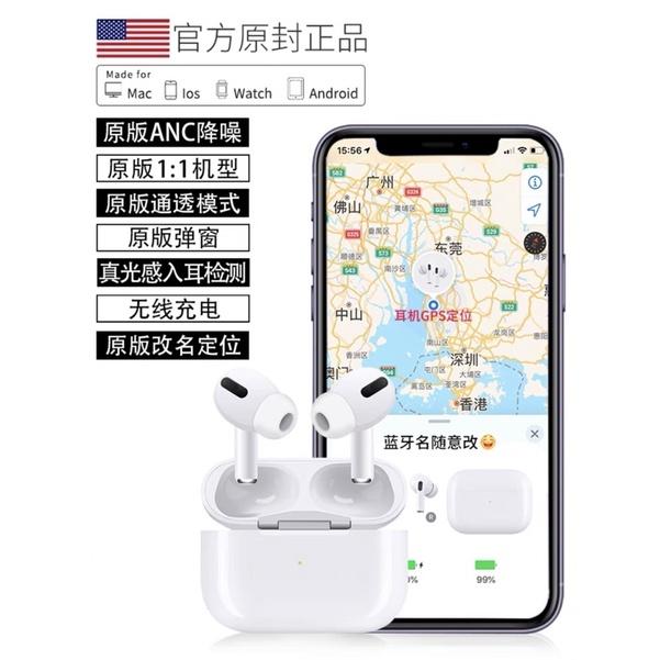 airpods pro 華強北最新款