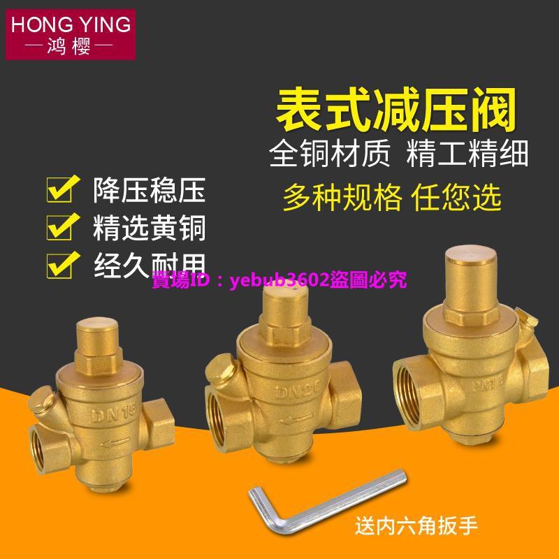 滿299出貨//全銅自來水減壓閥水管減壓閥4分6分1寸凈熱水器家用穩壓閥門加厚