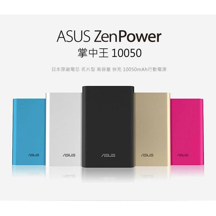 【ASUS】ZenPower 增量版10050mAh行動電源(四色)