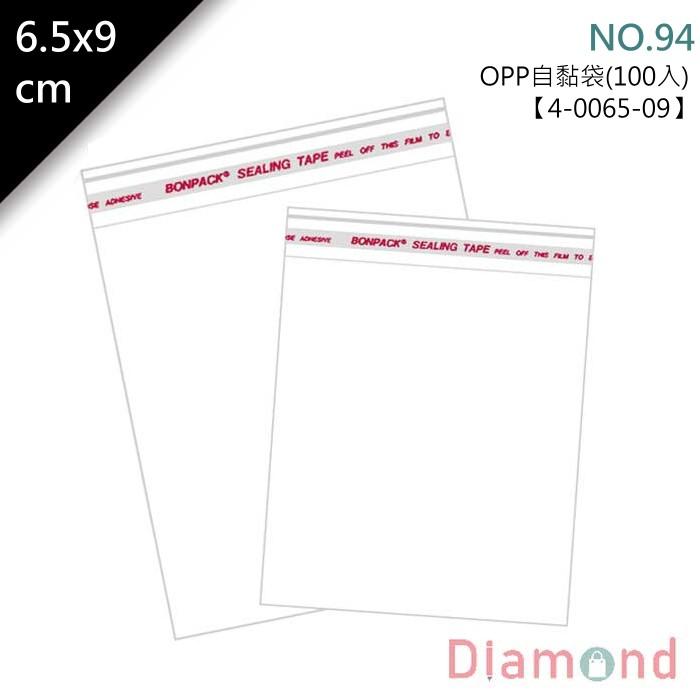 岱門包裝 OPP自黏袋 6.5x9cm【4-0065-09-100】100包/1000入