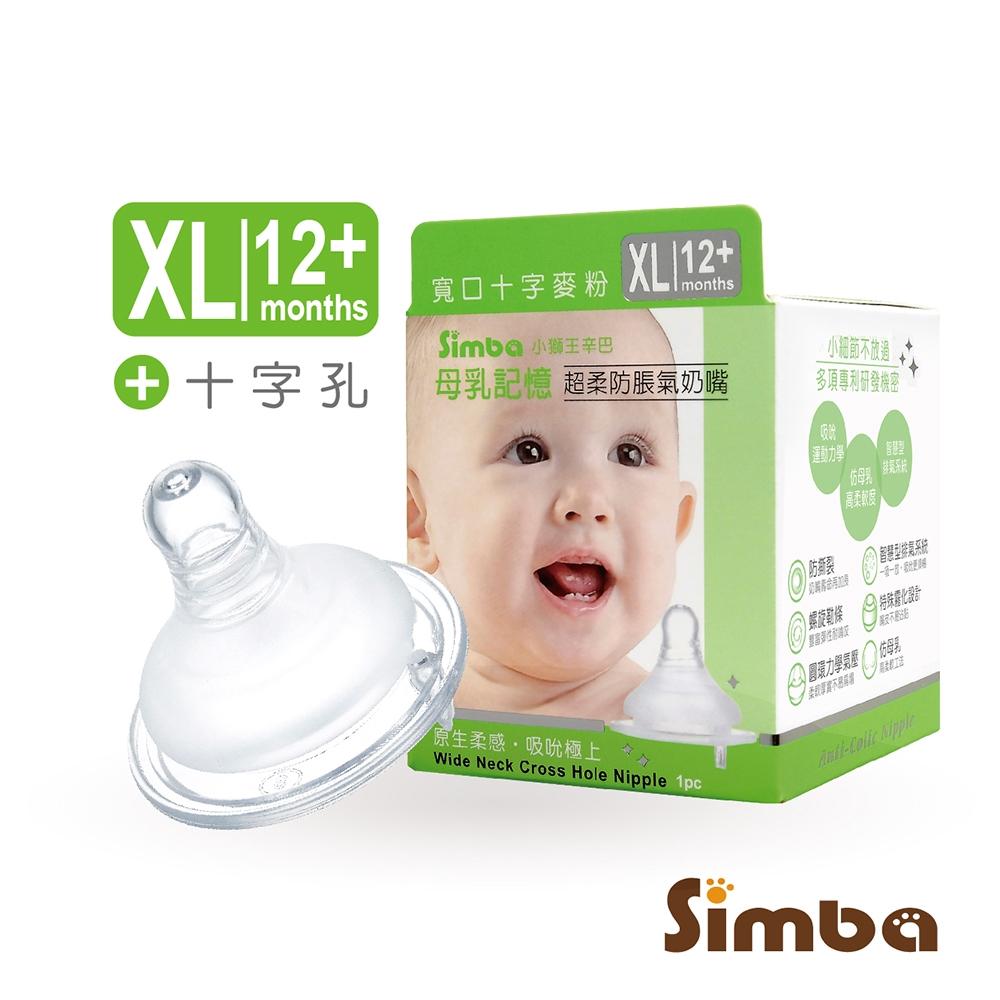 小獅王辛巴 超柔防脹氣寬口十字奶嘴(XL孔1入)