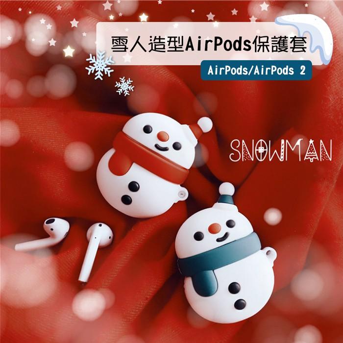 雪人造型 AirPods/AirPods 2專用 矽膠保護套 (附吊環)