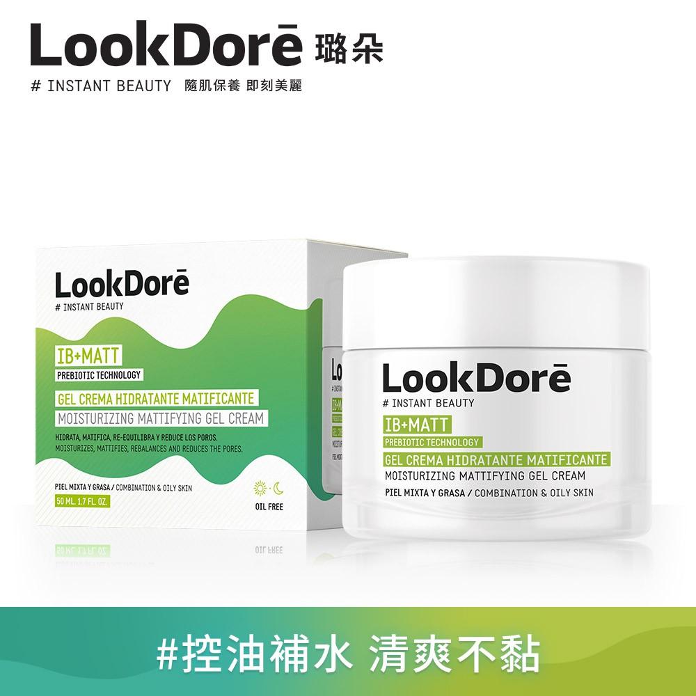 LookDore 調理系列 控油清爽凝凍50ml