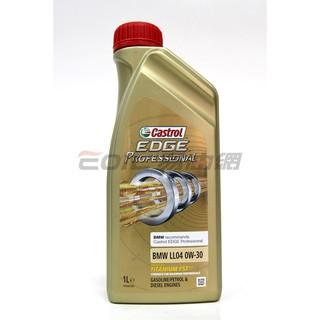 【易油網】CASTROL EDGE PRO 0W30 BMW LL04 0W-30合成機油 C3 寶馬 台北市