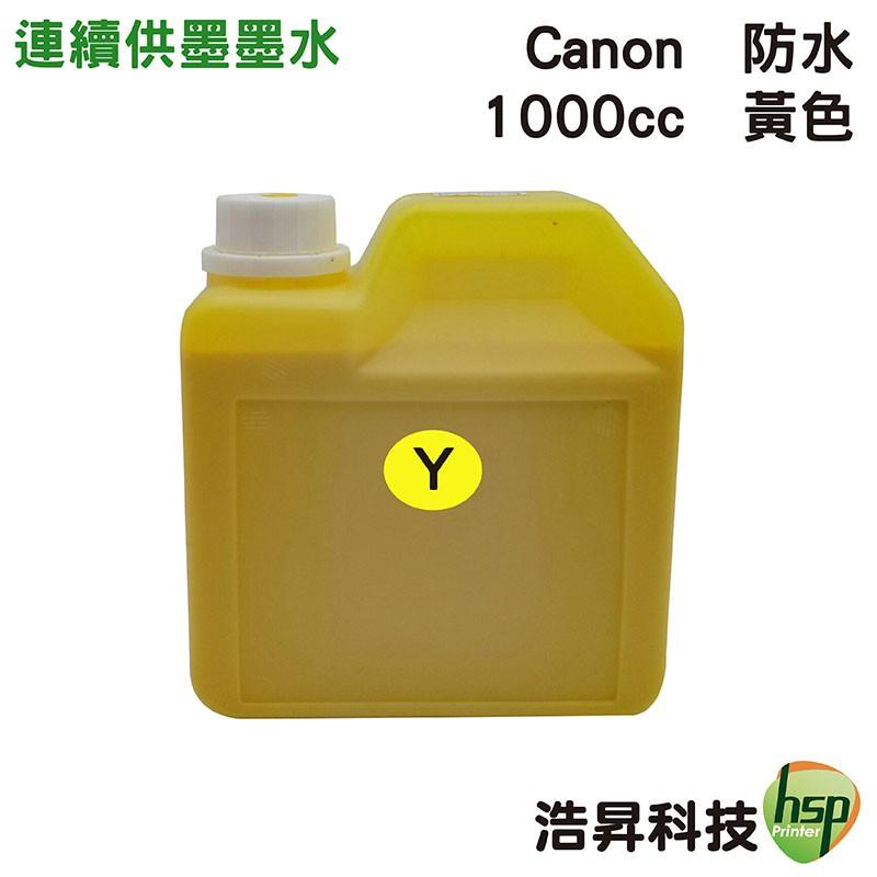 CANON 1000cc 黃色 奈米防水 填充墨水 適用於 IB4170 MB5170 TS5070 IP7270