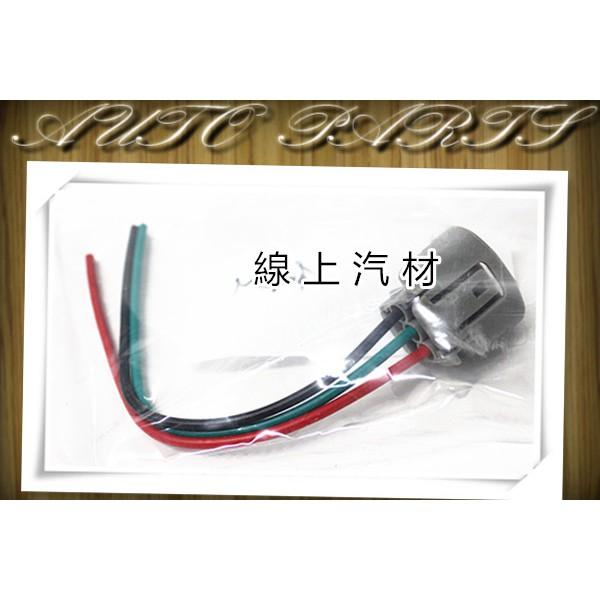 <線上汽材>副廠 考耳接頭/考耳插頭 FORTIS 2.0 07-/GRUNDER 2.4 05-/ZINGER 2.