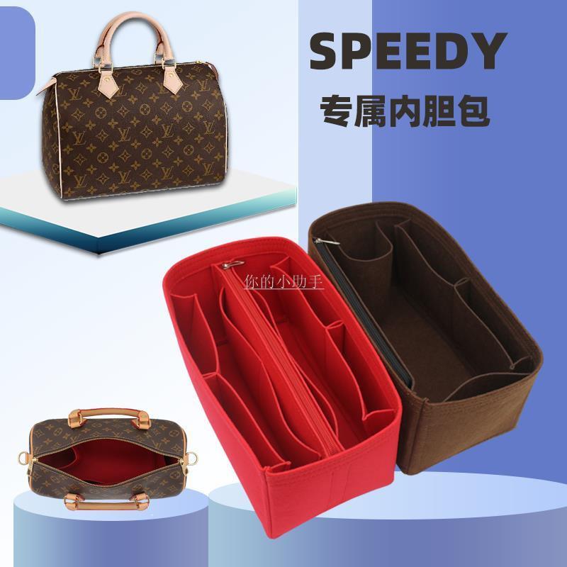 包包內膽 支撐定型 適用LV speedy內膽包 25/30/35/40內襯包中包 收納分層定型包【你的小助手】