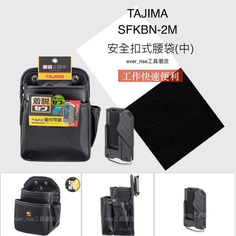 [進化吧工具屋]日本TAJIMA 田島 快扣式腰袋(中) 腰帶 手工具 安全掛勾 SFKBN-2M