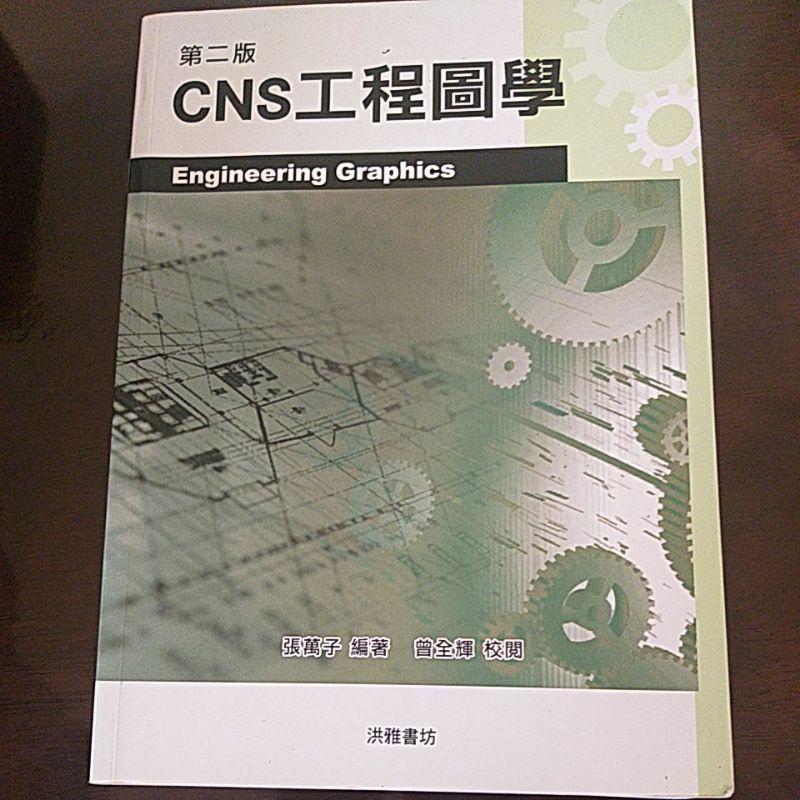 CNS工程圖學,張萬子編著