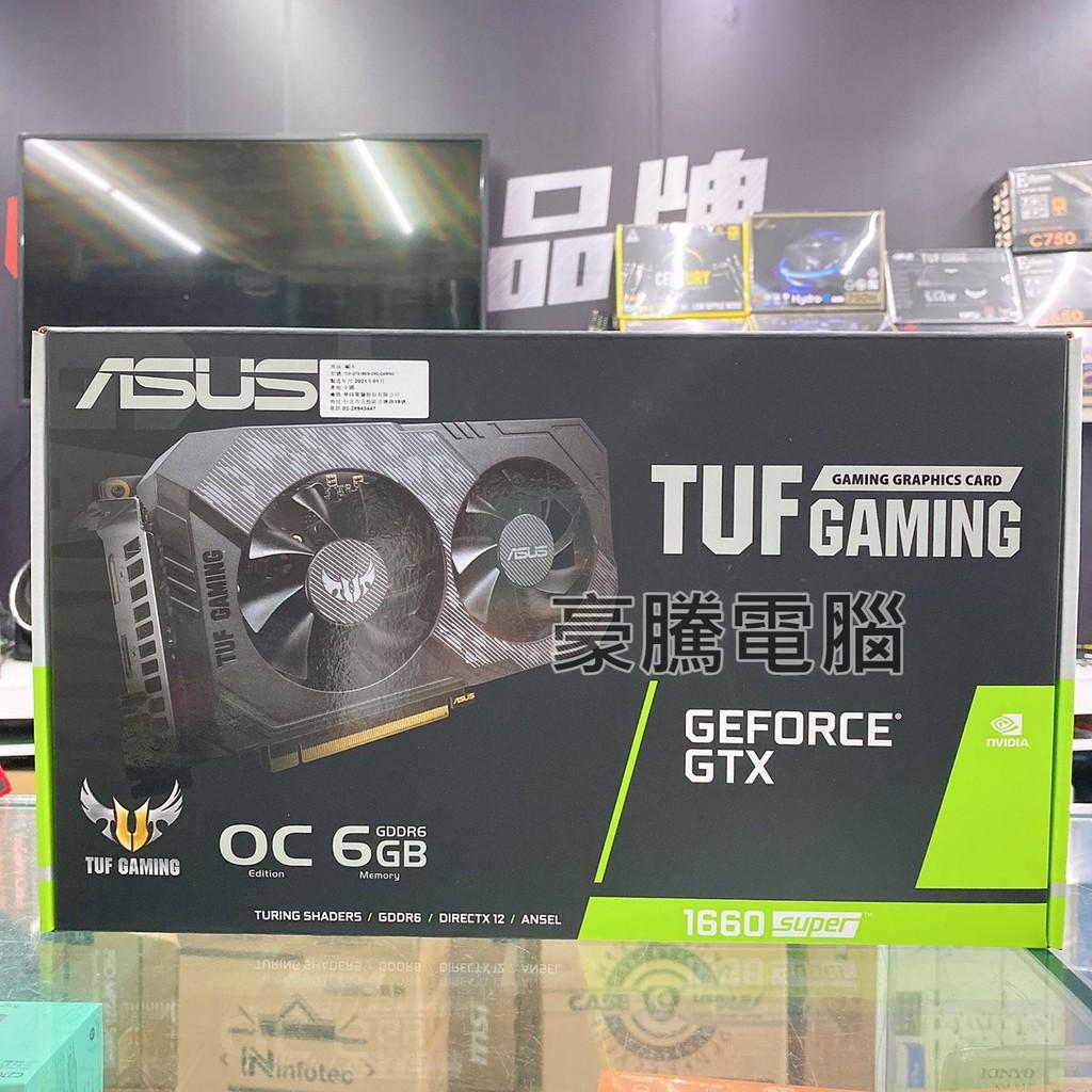 【豪騰電腦】華碩 TUF-GTX1660S-O6G-GAMING 顯示卡 TUF GTX 1660 SUPER