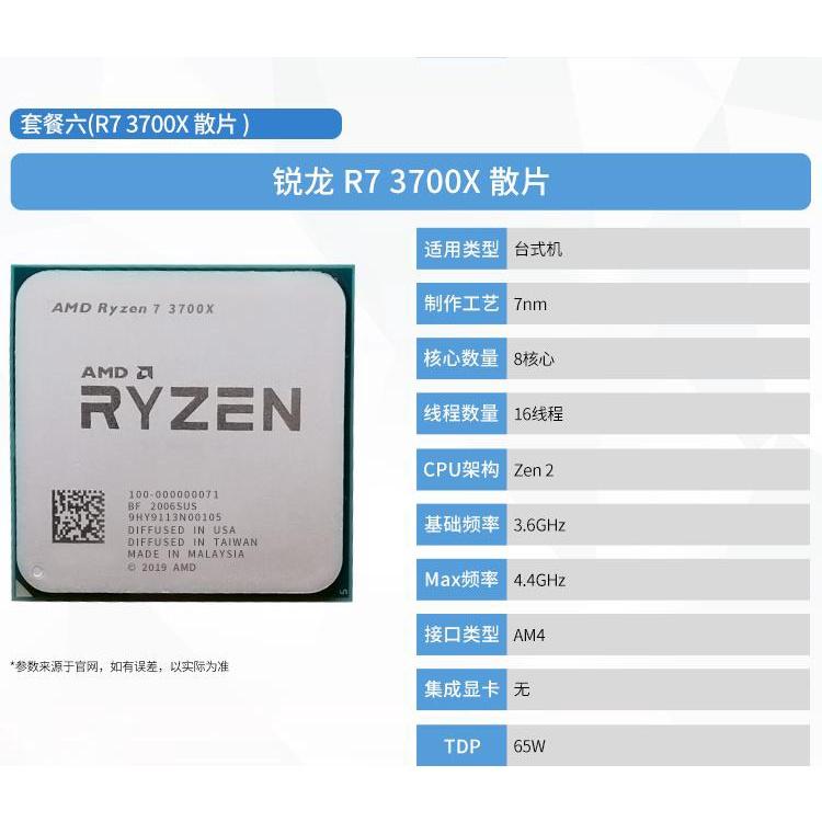 裝機精選~AMD R7 3700X cpu r7 3700x 3800x 3900x全新搭技嘉主機板cpu套裝