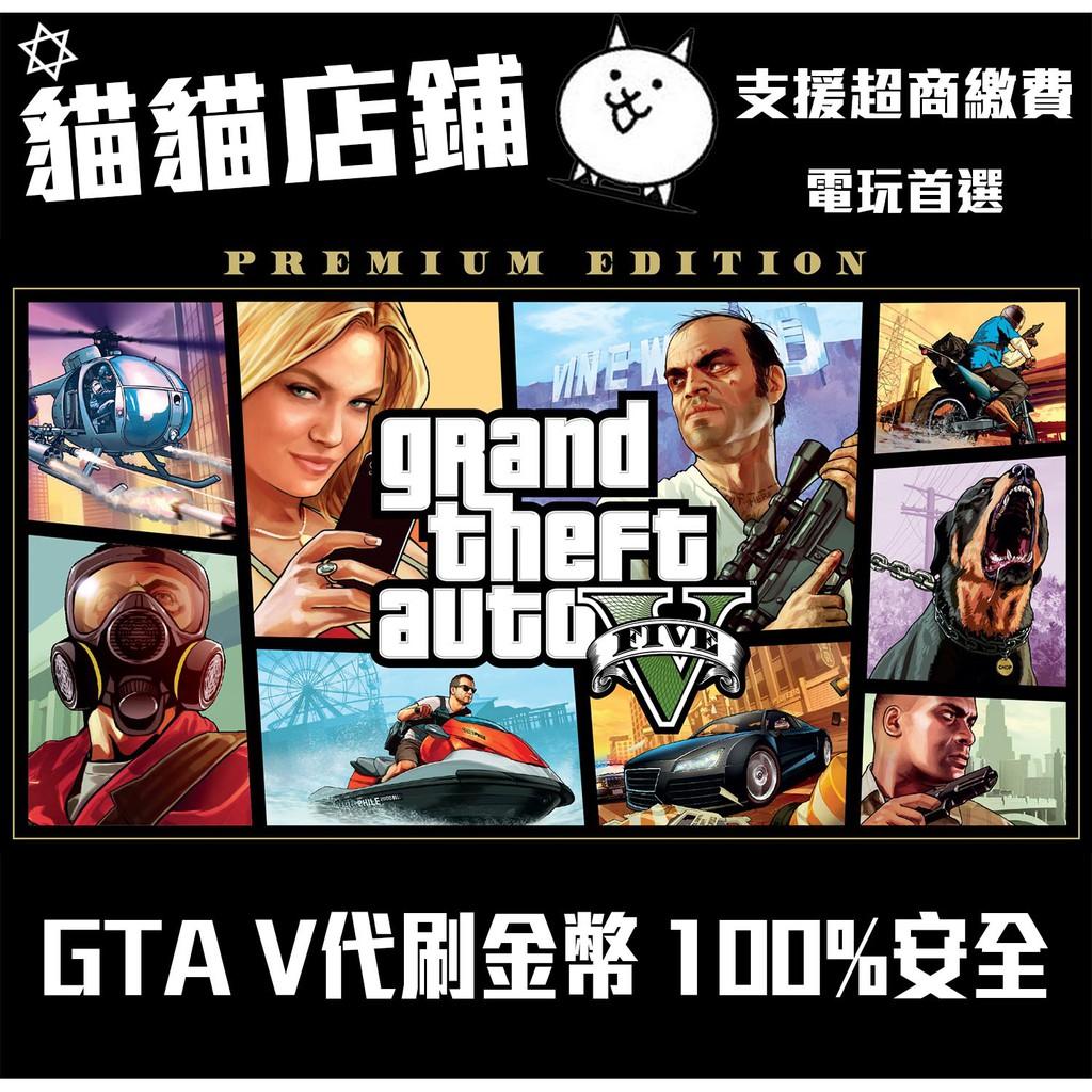 GTA5 代刷工作室 【100元=2500萬】0鎖率 Steam R星 Epic