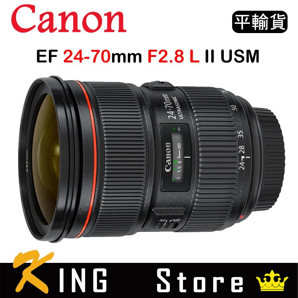 付現送好禮 Canon EF 24-70mm F2.8 L II USM (平行輸入)